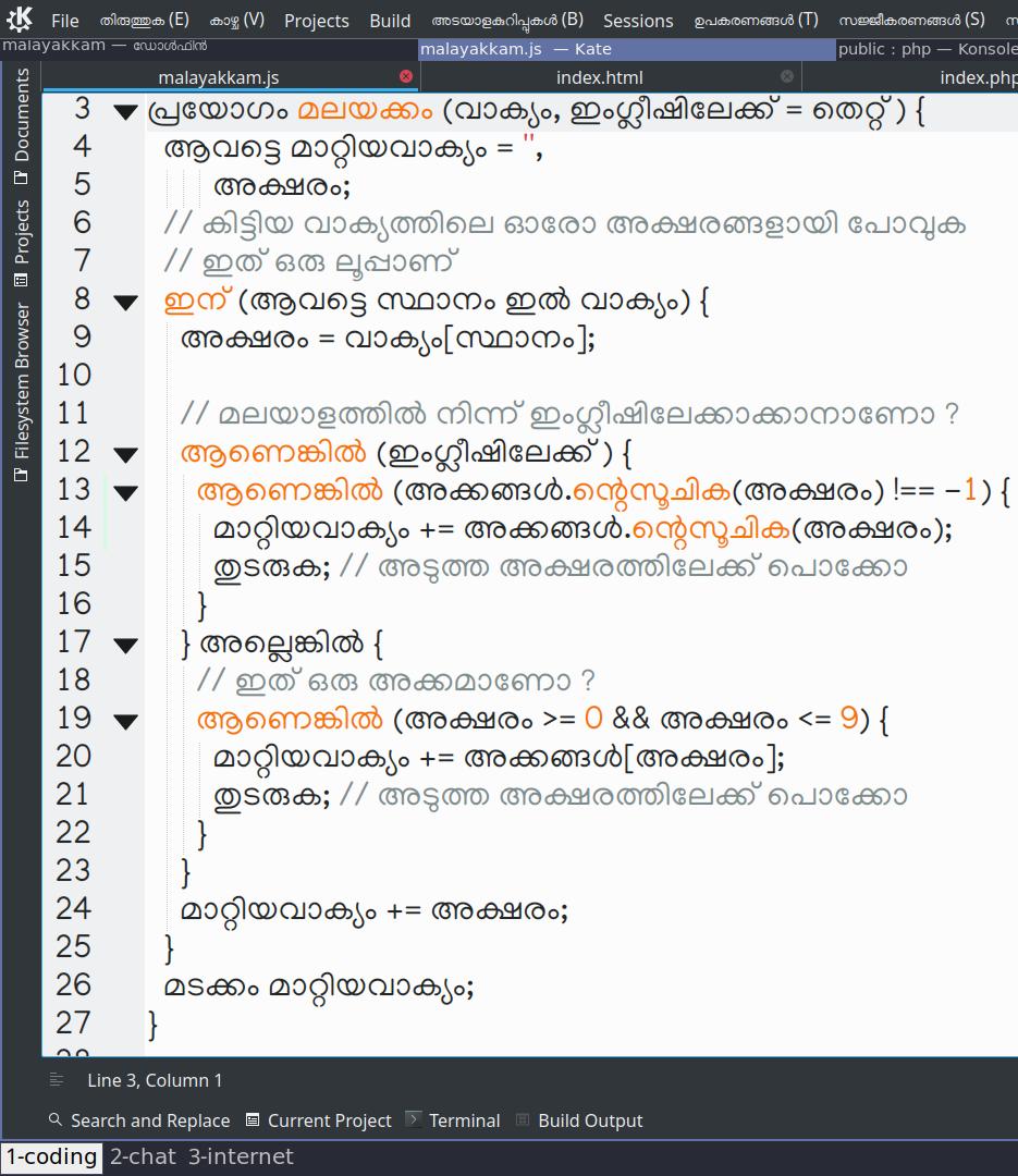 Programming in Malayalam - KDE Kate Editor