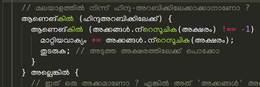 Programming in Malayalam - VSCode